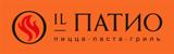ресторан итальянской кухни «Иль Патио» тел. 8 (495) 641-33-25