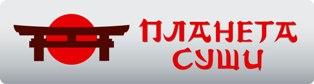 ресторан японской кухни «Планета Суши» тел. 8 (495) 641-33-28