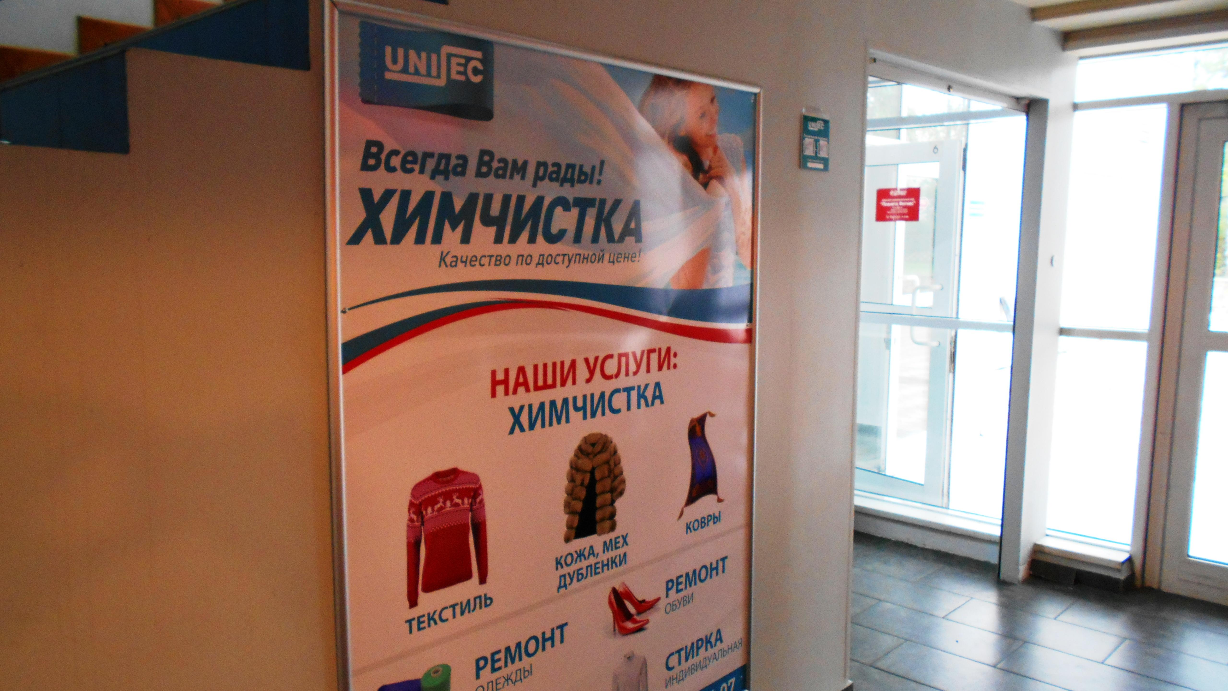 Химчистки прачечные в Новосибирске отзывы телефоны и
