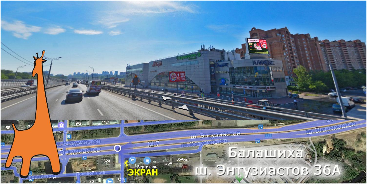 Реклама на экране Балашиха