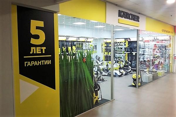 Керхер-центр КАРЕКС в Балашихе
