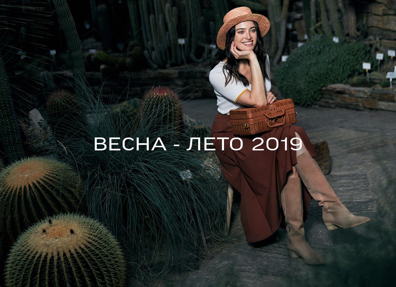 Коллекция «Эконика» сезона весна-лето 2019 в «ТРЦ Вертикаль»
