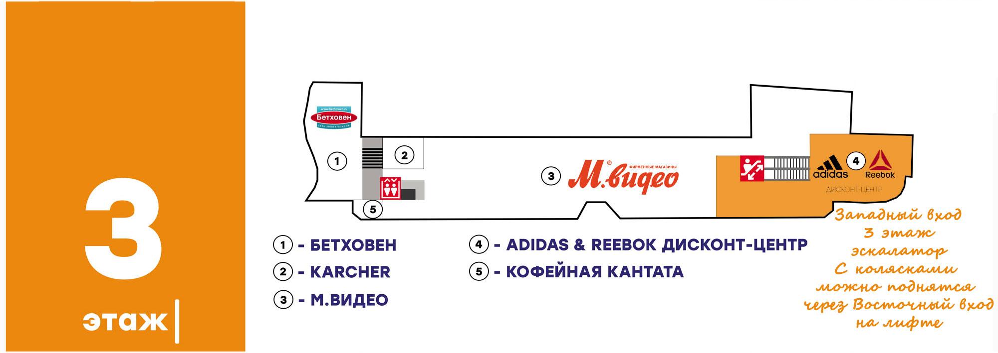 "adidas & Reebok дисконт центр в ТРЦ ""Вертикаль"""
