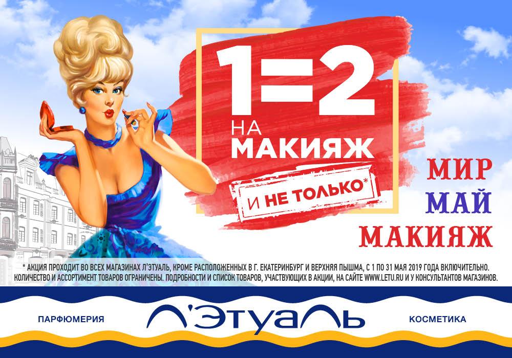 5e6c062b -интернет-магазин www.letu.ru и мобильное приложение Л'Этуаль с доставкой  во все города присутствия магазинов сети Л'Этуаль, кроме гг.