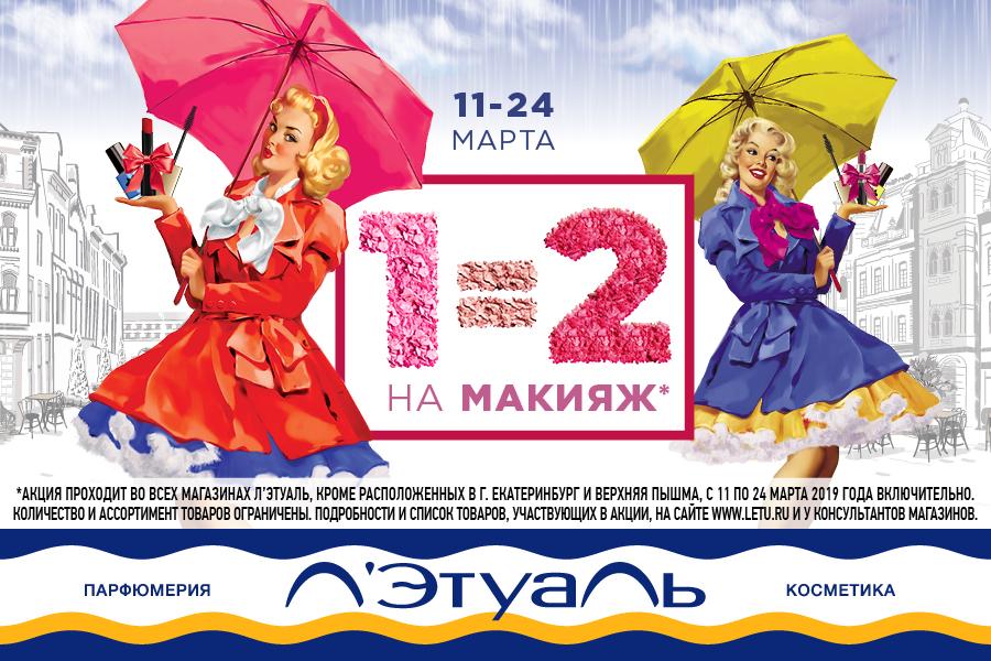 """1=2 на макияж в марте в Л'Этуаль в ТРЦ """"Вертикаль"""