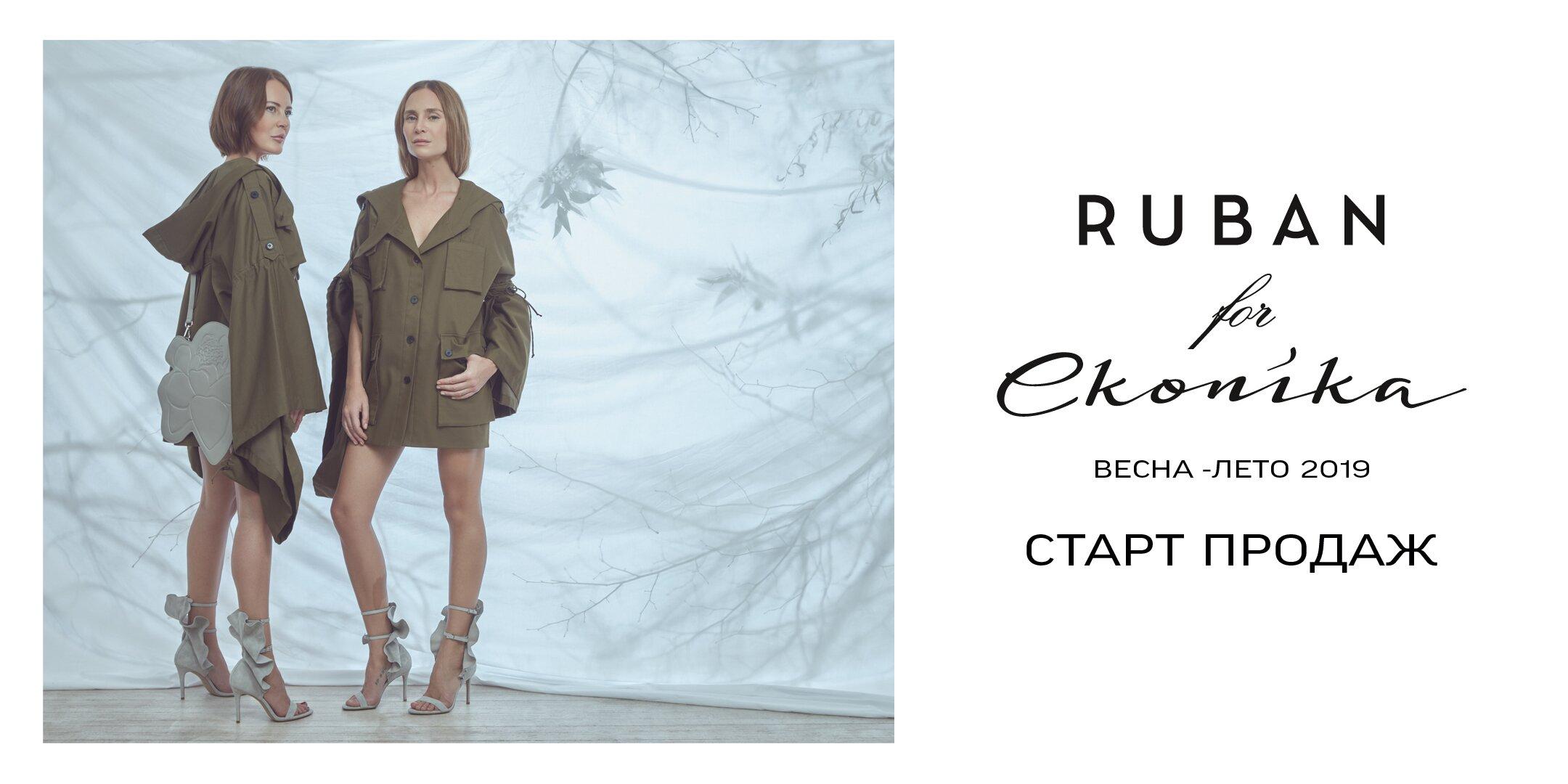 Капсульная коллекцияRuban For Ekonikaуже в продаже в салоне «Эконика»!