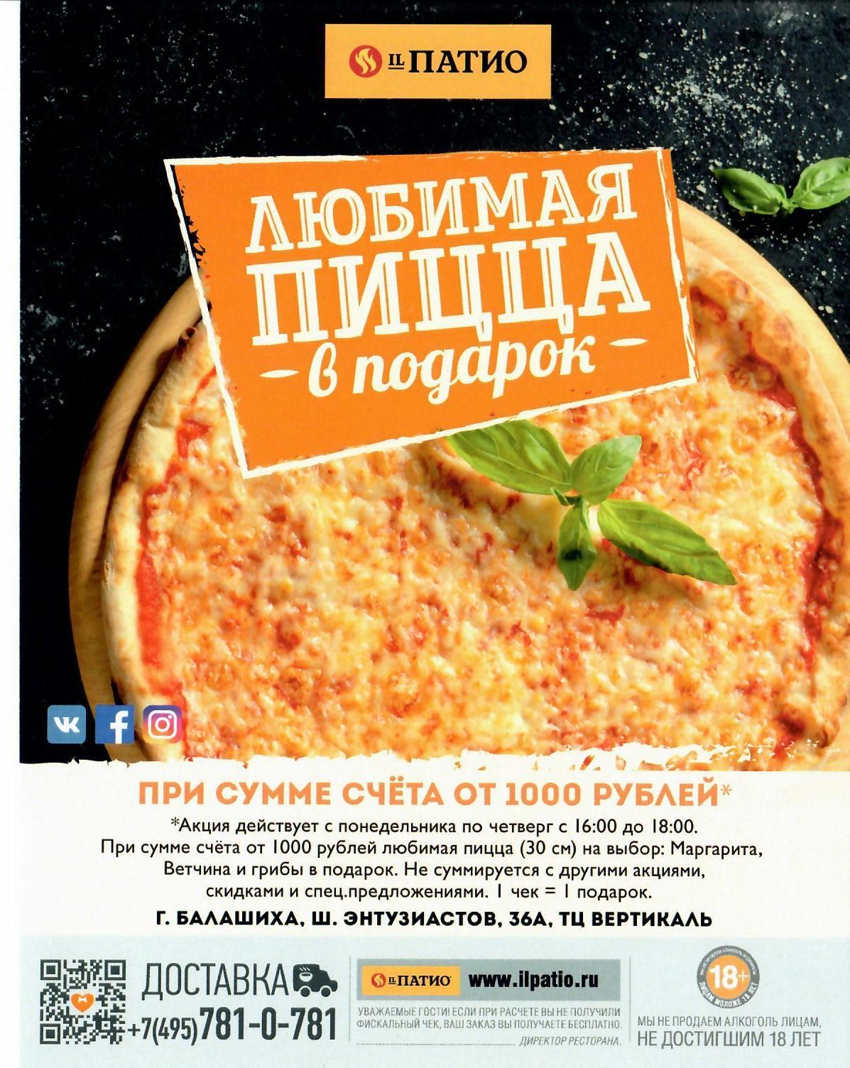 "IL Патио - любимая пицца в подарок в ТРЦ ""Вертикаль"""