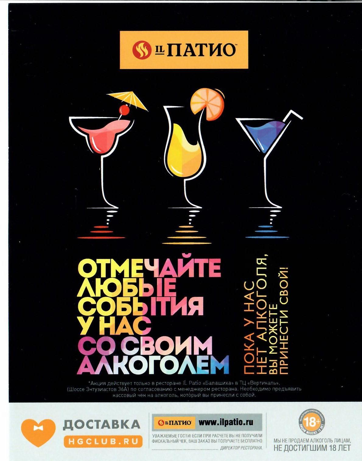 IL Patio - отмечайте любые события у нас со своим алкоголем*