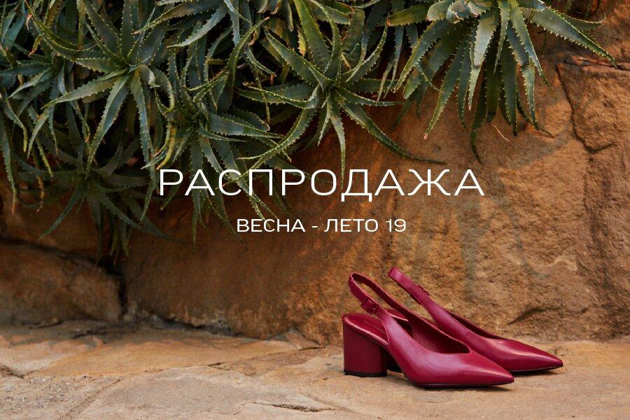 С 1 июля любимые модели обуви и аксессуаров из коллекции весна-лето 2019 можно купить со скидками до 50%!