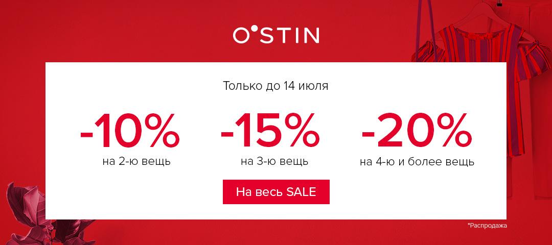 В O`STIN дополнительные скидки на все вещи из распродажи!