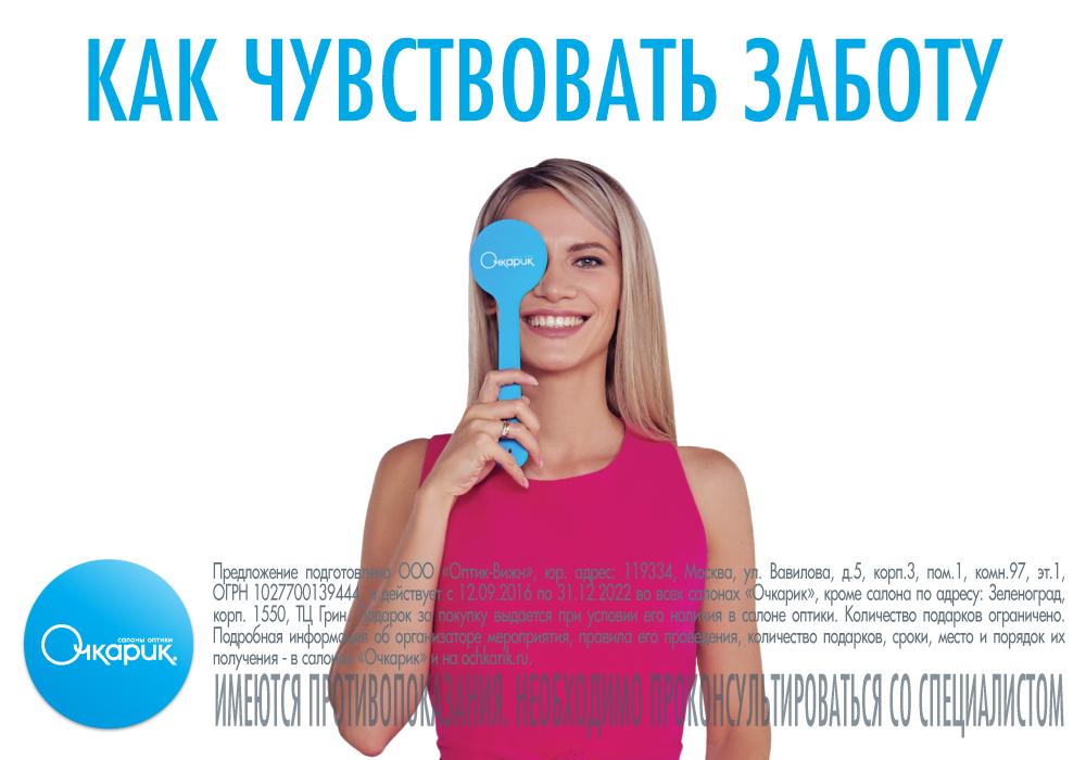 салон оптики «Очкарик» поможет упростить задачу, обеспечив бесплатный подбор контактных линз, подарок за покупку и другие, не менее полезные сюрпризы