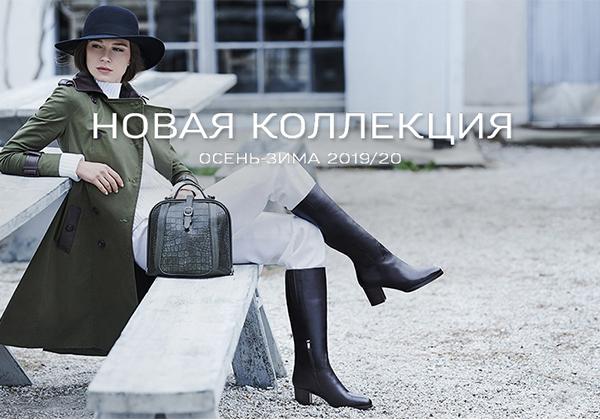 Коллекция обуви и аксессуаров осень-зима 2019/20 от «Эконика» уже в продаже!