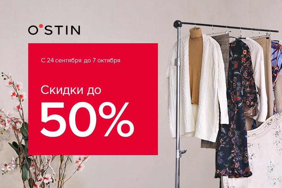 В магазинах O`STIN распродажа.