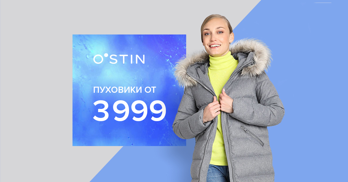 https://tcvertical.ru/shops/name/ostin/