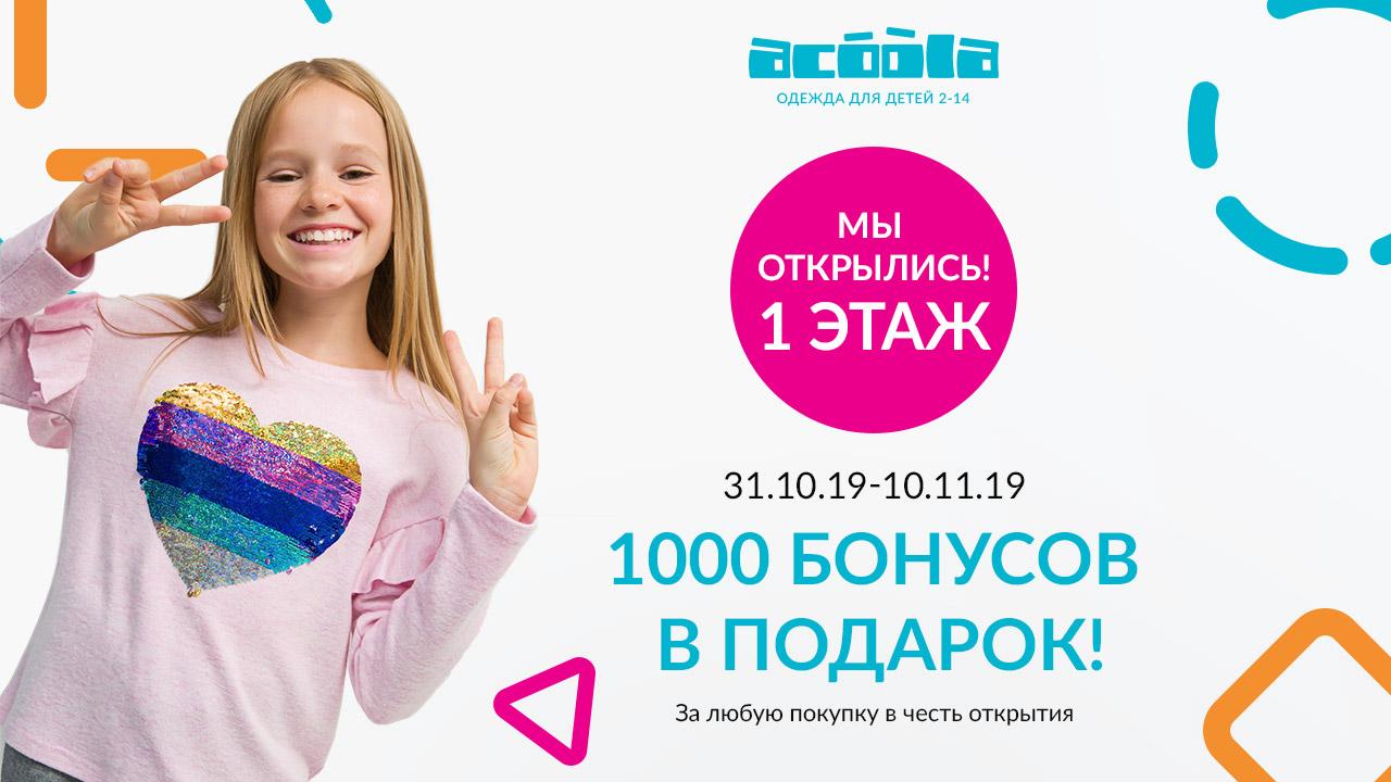 Магазин ACOOLA открыт в ТЦ Вертикаль!