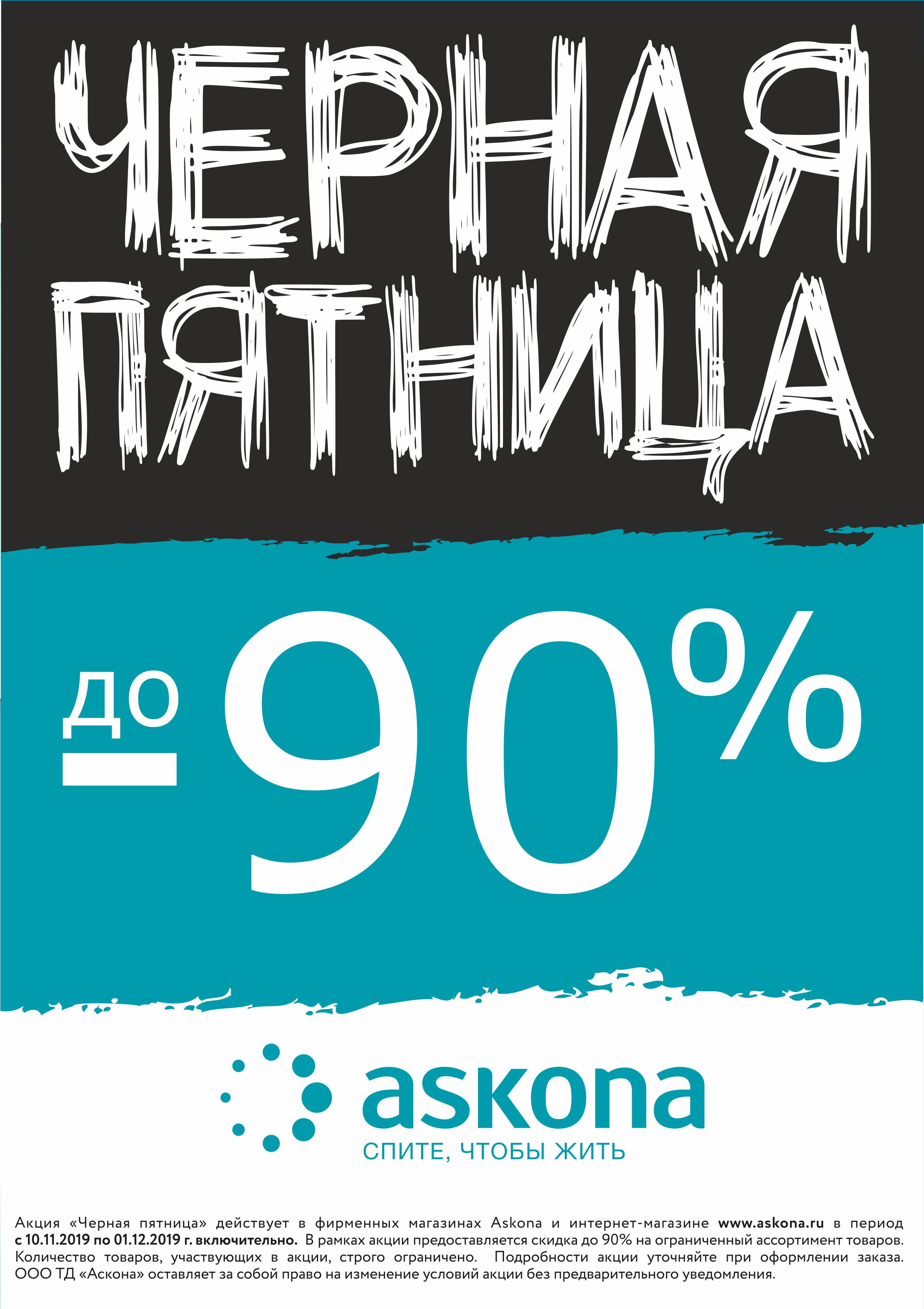 Askona-Черная-пятница-2019