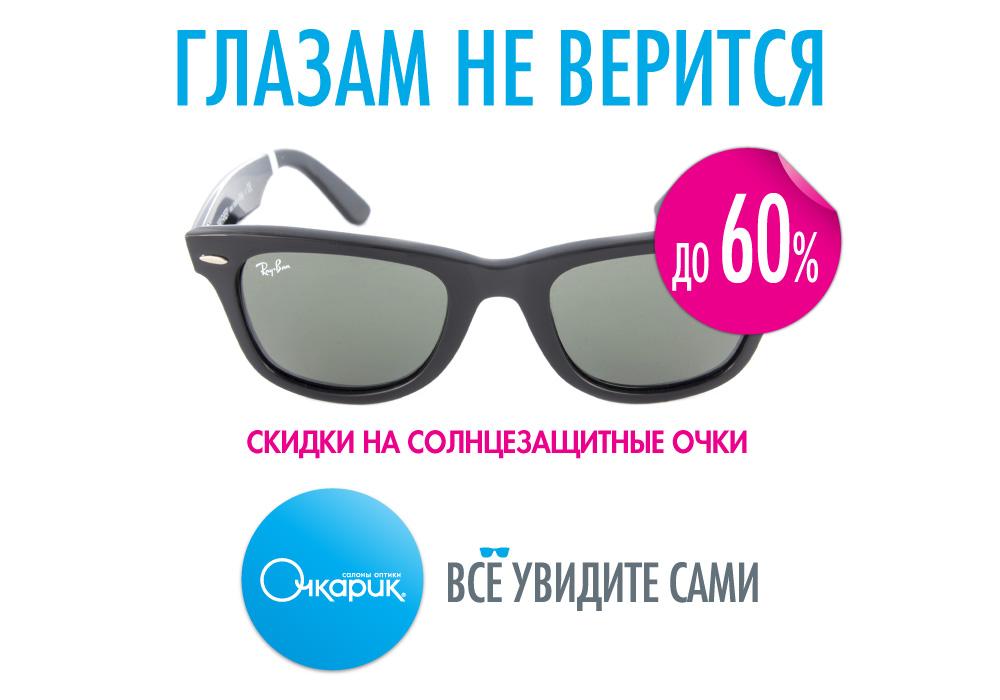 В салонах оптики «Очкарик» продолжается грандиозная распродажа солнцезащитных очков