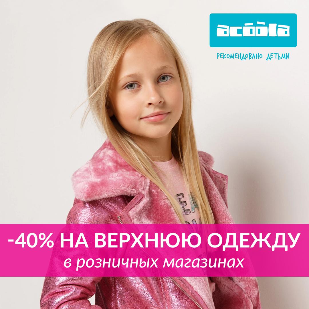 Скидка 40% предоставляется на выделенный ассортимент Верхней одежды в магазинах ACOOLA.
