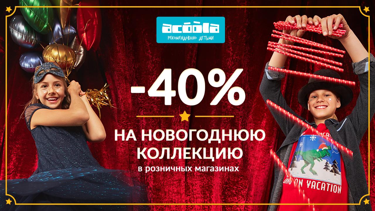 «-40% НА НОВОГОДНЮЮ КОЛЛЕКЦИЮ» в розничных магазинах ACOOLA.