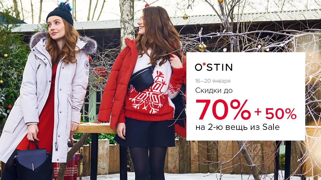 В O`STIN дополнительная скидка 50% на каждую вторую вещь из распродажи.