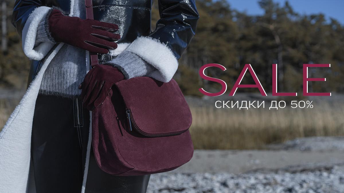 Стильные модели обуви и аксессуаров «Эконика» сезона осень-зима 2019/20 со скидками до 60%!