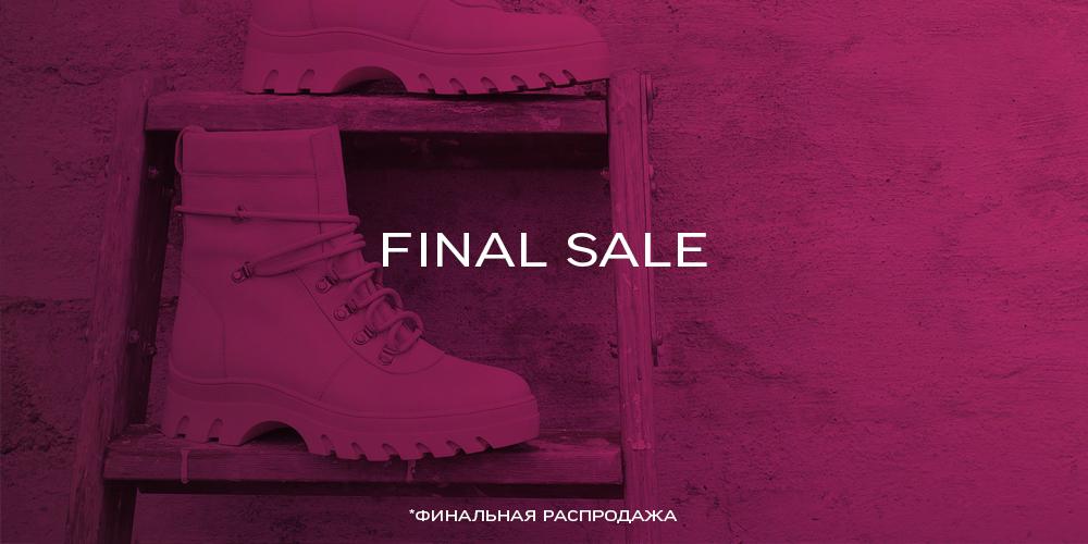 Финальная распродажа FW19/20 во всех салонах «Эконика»!.