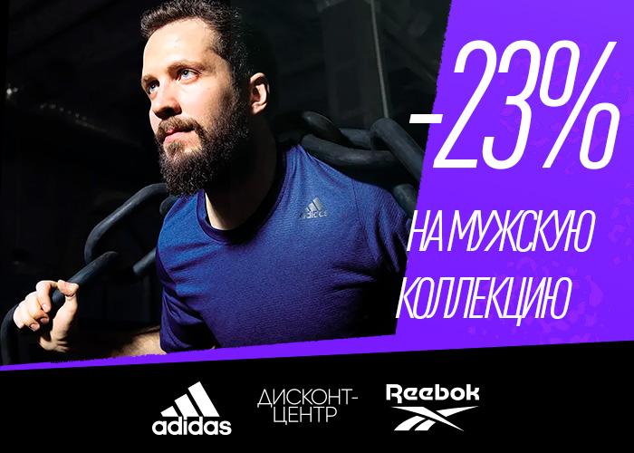 C 20 по 24 февраля в дисконт-центрах adidas и Reebok скидка 23% от последней цены на этикетке на всю мужскую коллекцию!