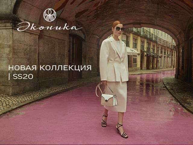 Новая коллекция весна-лето 2020 уже в салонах «Эконика»!