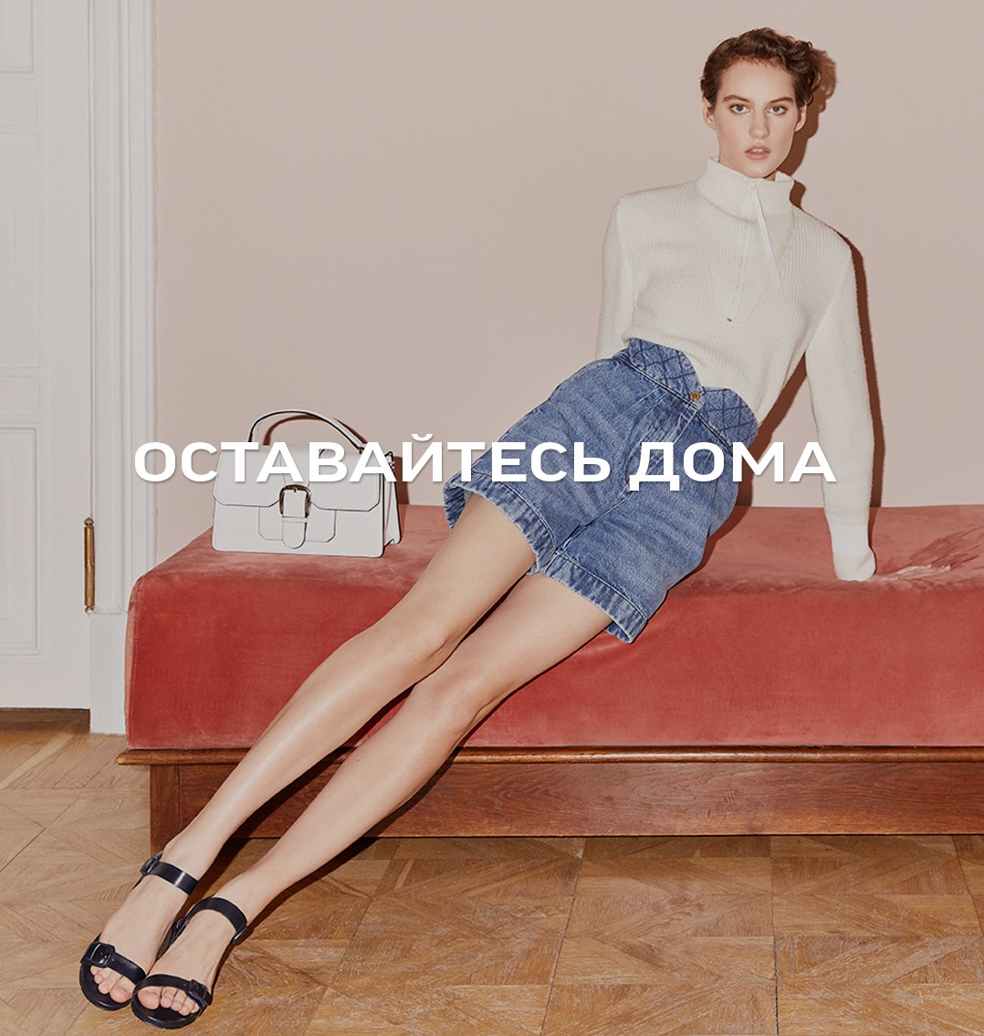 Будьте дома! Покупайте онлайн на www.ekonika.ru