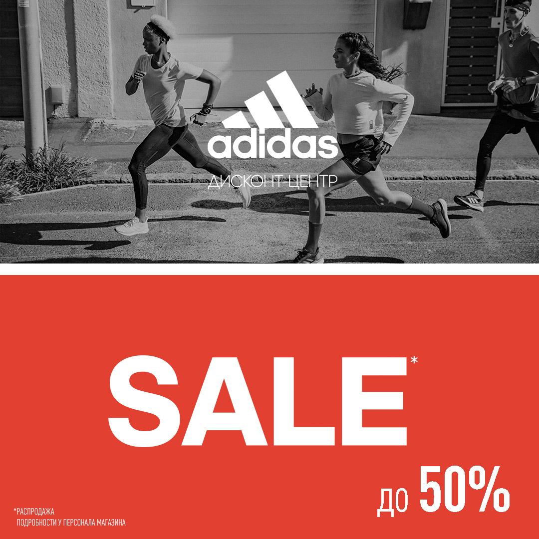 Межсезонная распродажа в Дисконт-центрах adidas!