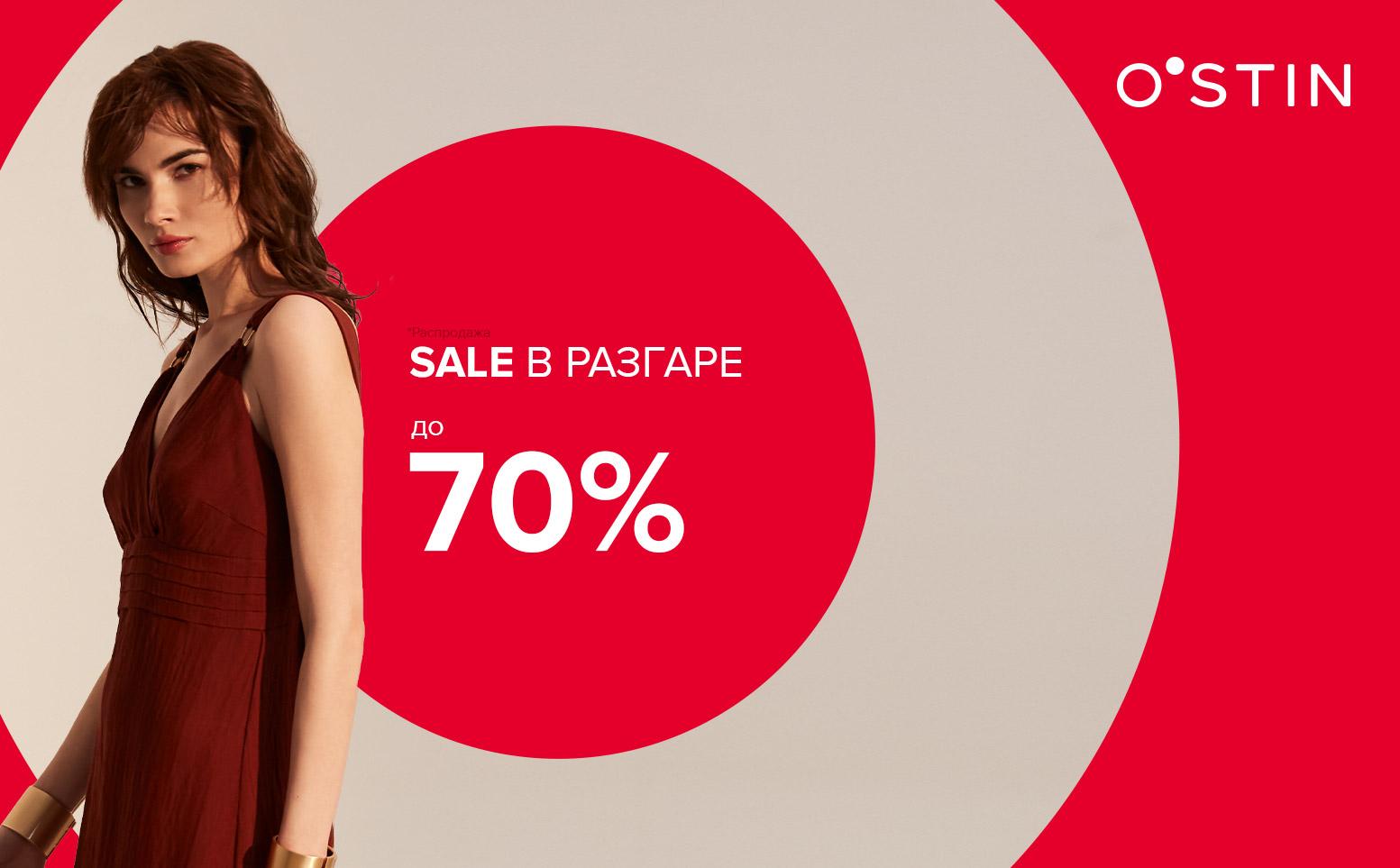 В O`STIN Sale в разгаре! Скидки до 70%.