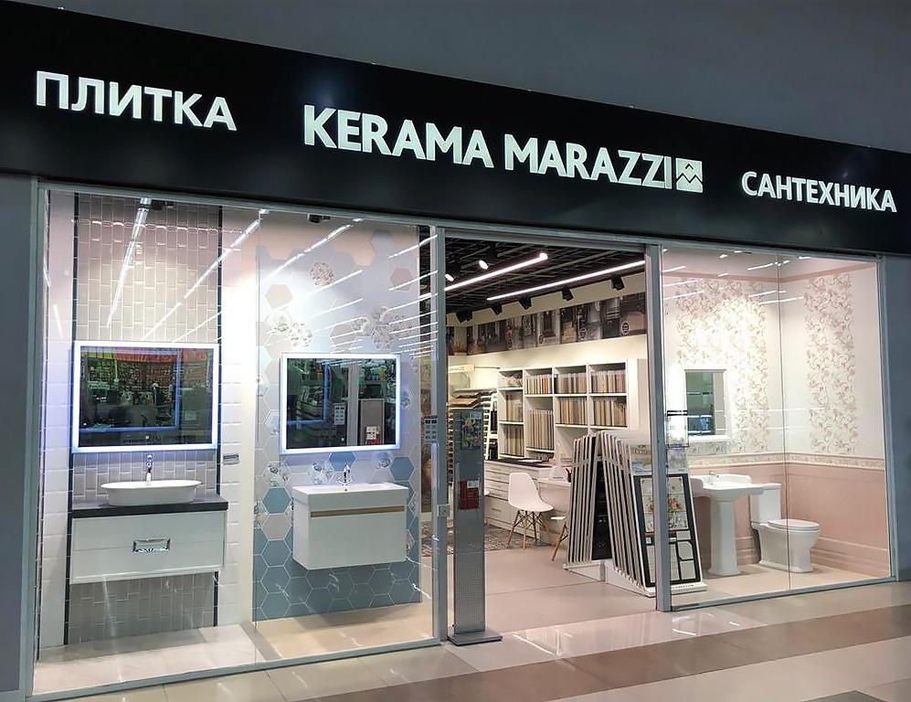 Фирменный салон KERAMA MARAZZI в ТЦ Вертикаль г. Балашиха