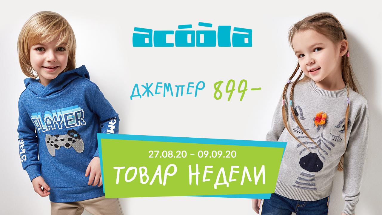 Acoola АКЦИЯ