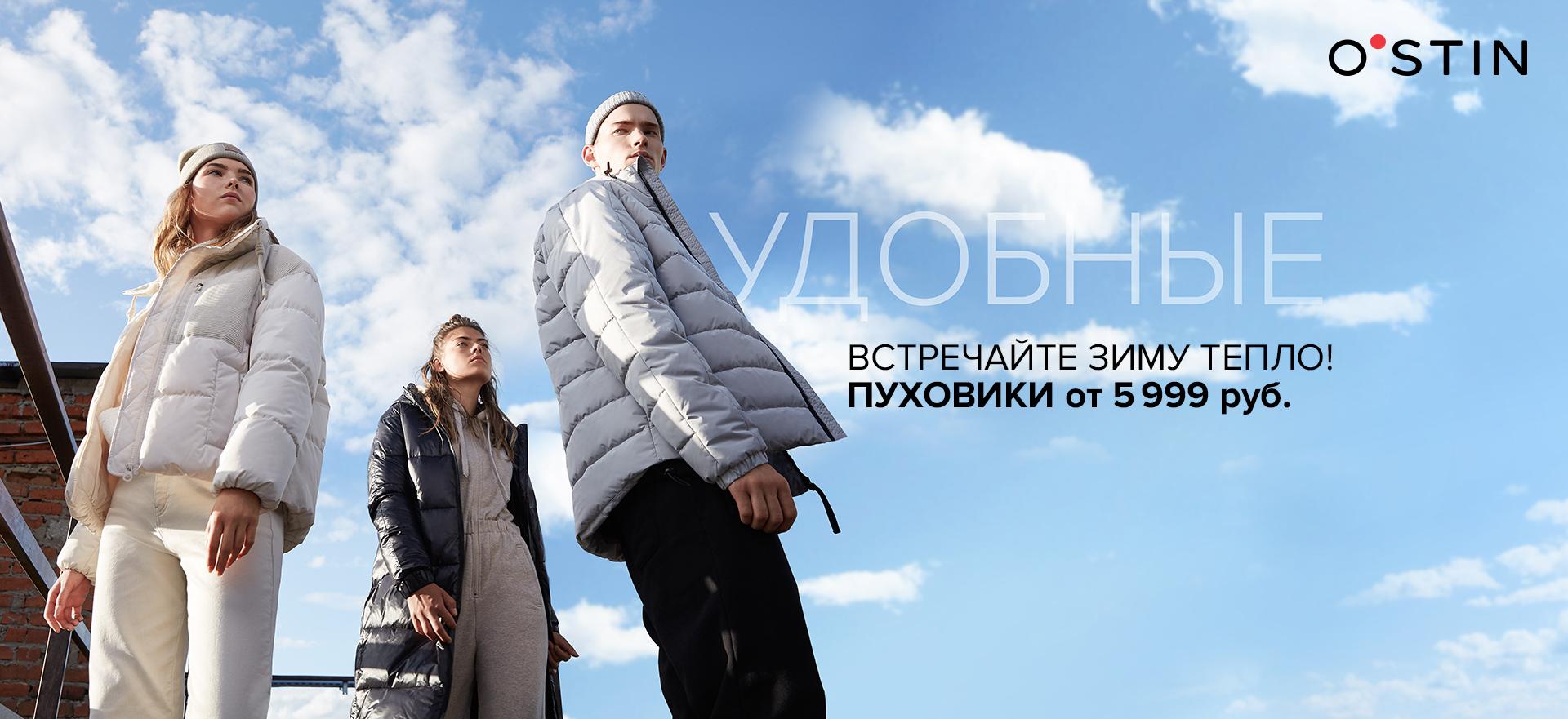 Пуховики в O'STIN от 5999 рублей!